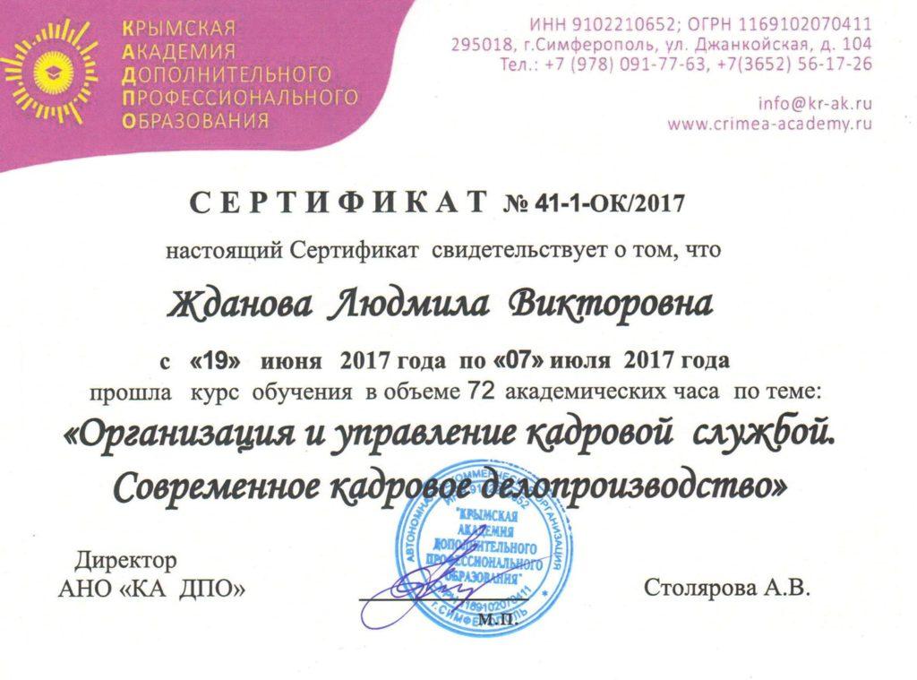 gdanova-min