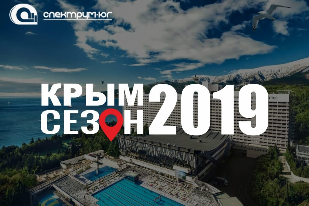 ychastniky_krym_sezon_2019-min