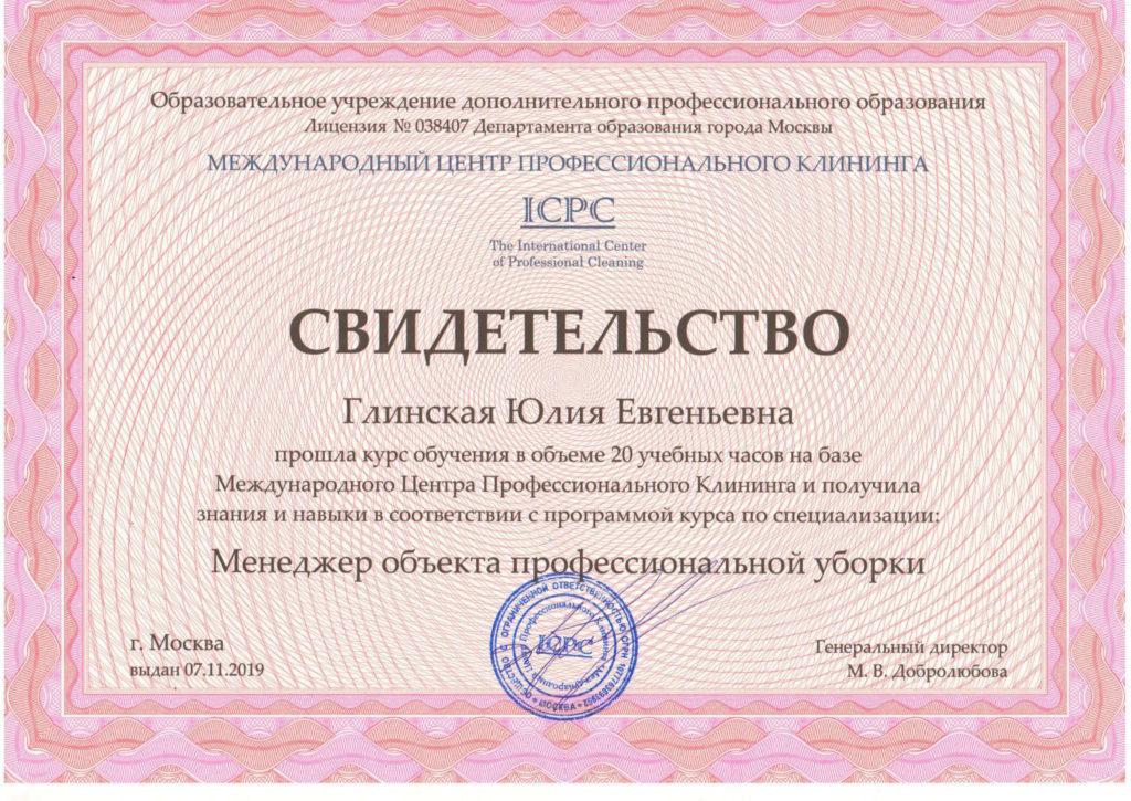 svidetelstvo Glinskaya-min-1-min