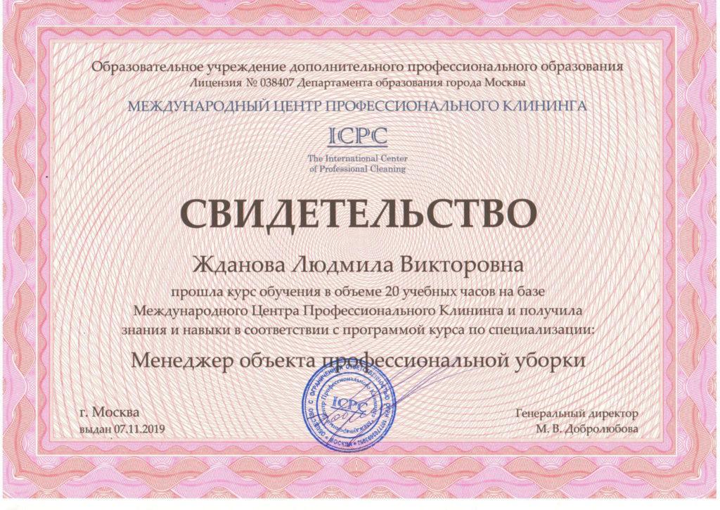 svidetelstvo Jdanova-min-1-min